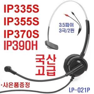 LP-021P헤드셋IP335H/IP355G/IP365S/IP375H/IP390G