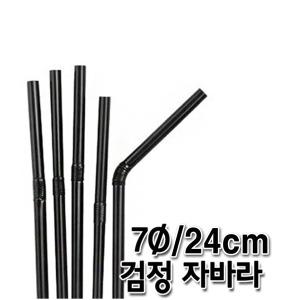개별포장 검정 자바라 빨대 (7/24cm)1봉500개