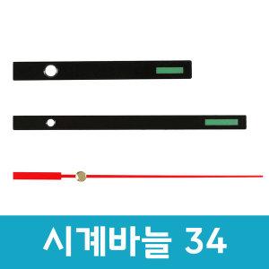 시계바늘 34 사각 시침 분바늘 공예재료 수제품