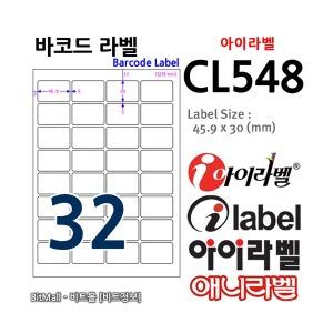 아이라벨 CL548 (32칸) 100매 45.9x30mm 바코드용라벨