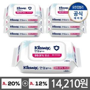 안심 물티슈 99.9% 항균 캡형 60매 7팩