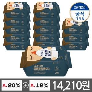 콧물 전용 물티슈 휴대용/비염 티슈 20매 14팩