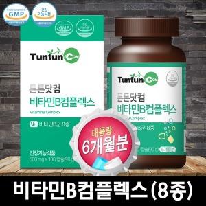 비타민B 컴플렉스 (6개월분)