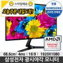삼성 S27F356 27인치 컴퓨터 LED 프리싱크 모니터 BS