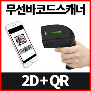 무선 바코드스캐너 1D 2D QR코드 리더기