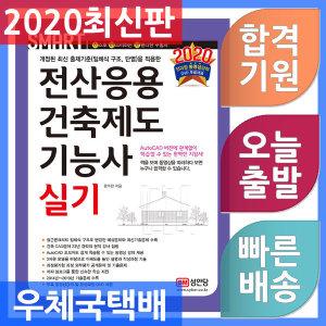 성안당 스마트 전산응용건축제도기능사 실기 전과정 무료 동영상 DVD 제공 2020
