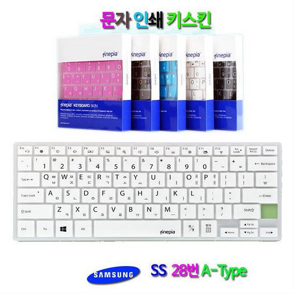 비단고티 자판글씨인쇄키스킨/삼성 노트북9 Always NT900X3I 시리즈(-A38A등