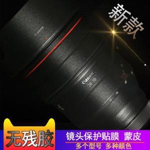 외부보호필름 RF24-105 28-70 50 85 35 15-35렌즈