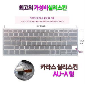 비단고티  실리스킨  삼성 노트북9 Always NT930XBE-K38W용 키스킨 (20