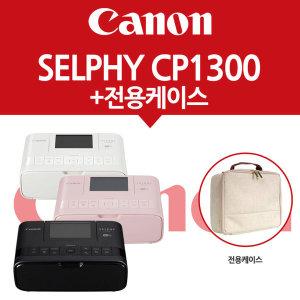 SELPHY CP1300 (White / Pink / Black) + 전용케이스/ 캐논