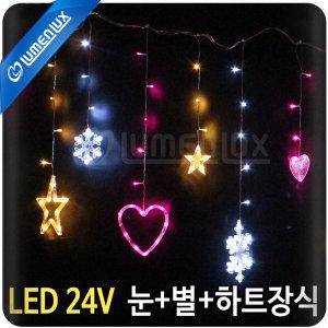 LED 24V 눈+별+하트장식 (점멸기컨버터포함)/