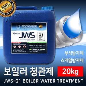 JWS-G1 보일러 청관제 부식방지제 스케일제거 20kg