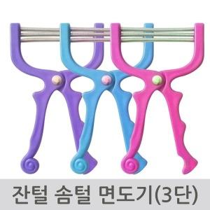 잔털 솜털 면도기 (3단)/잔털 제거/제모/피부관리용품