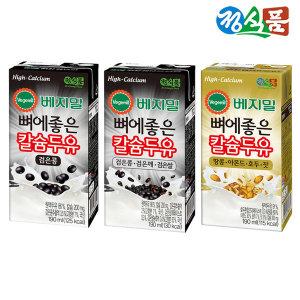 베지밀 뼈에좋은 칼슘두유 190ml 3종 48팩