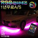 자동차 RGB 언더네온 섀시LED 무드등 튜닝용품 LED바