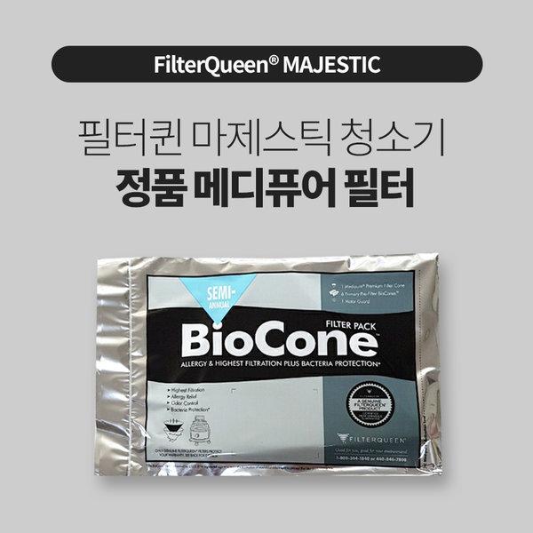 필터퀸 마제스틱청소기 정품 메디퓨어필터