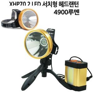 LED 충전식 헤드랜턴 랜턴 서치라이트 고급XHP70삼각대