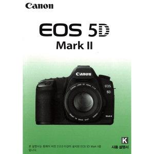 캐논 EOS 5D mark2 한글사용설명서