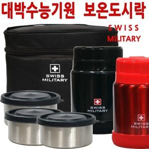 보온도시락 세트 수능도시락 등산 보온죽통 -RKL-1100