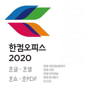 한컴오피스 2020 기업용 COEM/USB SI