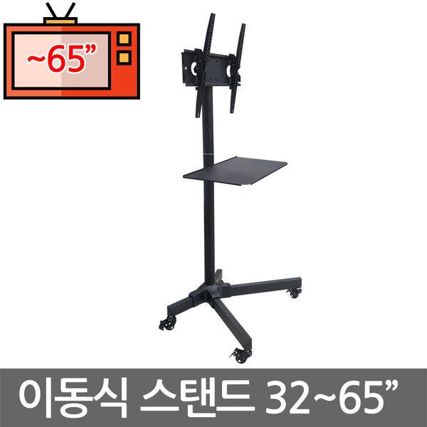 이동식TV거치대 티비 이동식스탠드 삼성 LG 호환