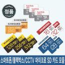 정품 마이크로SD 카드 8~256GB 스마트폰/블랙박스/CCTV