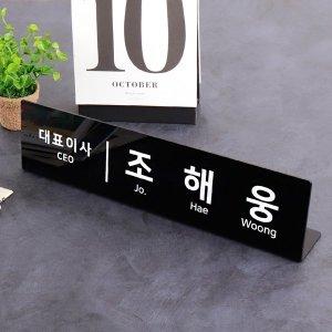 아크릴 명패 40cm 검정 회장 임원 부장 국장 CEO