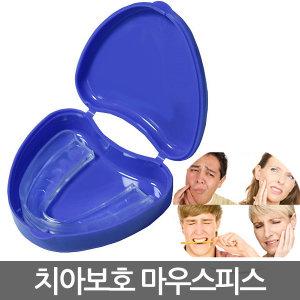 일본히트상품 형상기억 마우스피스 잇몸 이손상방지