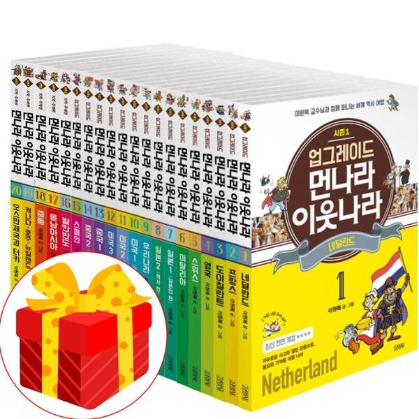 김영사 업그레이드 먼나라 이웃나라 세트 (전20권) 시즌2 포함