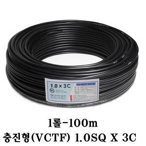 VCTF/전기선/전선/충진형(VCTF) 1.0SQ X 3C(1롤-100m)