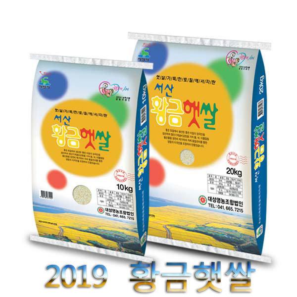 2019햅쌀/서산황금햇쌀20kg/찹쌀섞인쌀/간척지쌀10kg