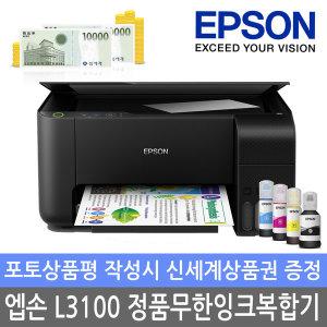 엡손 L3100 무한잉크복합기 신세계상품권증정행사