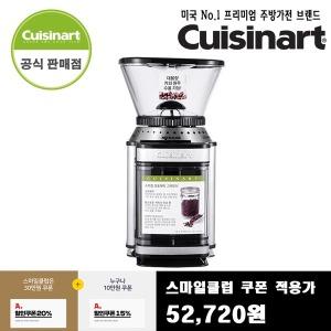 쿠진아트 오토매틱 커피그라인더 DBM-8KR