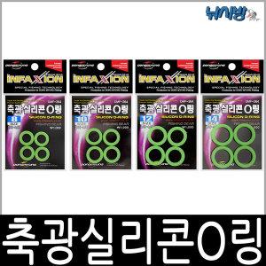 인팩션 축광 실리콘 O링(8 10 12 14/DMF-264)