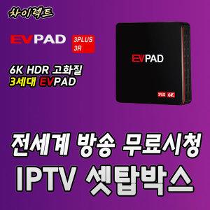 신제품 EVPAD 3R 3 PLUS 전세계 방송 무료TV 셋탑박스