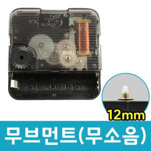 시계무브 무소음12mm 시계만들기 교구 공예 부자재