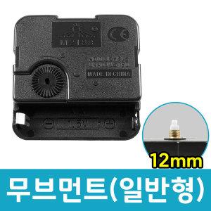 시계무브 일반12mm 무브먼트 시계 만들기재료 부자재
