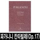 파가니니 칸타빌레 Op.17/바이올린/악보/음악 교재