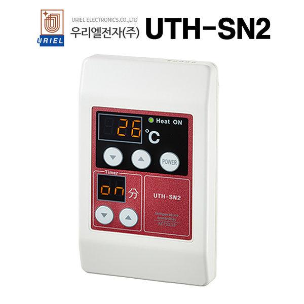 우리엘전자 UTH-SN2 꺼짐기능 매립형