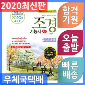책과상상 조경기능사 필기 - NCS 기반 출제기준에 따른 2020