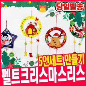 펠트부직포크리스마스리스만들기 5인세트 클레이 DIY