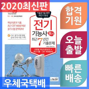 책과상상 전기기능사 필기 최근7년간 기출문제 - NCS 기반 출제기준에 따른 2020