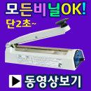 SK210-2mm 비닐포장기 한약포장기 드립백포장 부직포
