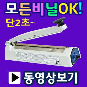 SK210-5mm 포장실링기 손접착기 부직포실링드립백실링