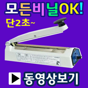 SK510-5mm 탁상형실링기 러브러실링기 손접착기씰링기