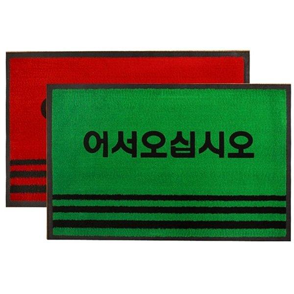 카페트매트PP어서(대)90x120 매트 현관발판 러그발매