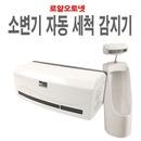 소변기감지기 로얄오토넷 센서 소변감지기 업소용소변