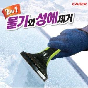 카렉스 2in1 물기와 성에제거 물기제거기 차량제설기