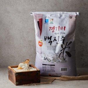 닷컴대표  19년햅쌀 경기미 백진주 10kg / 찰지고 맛있는 백진주