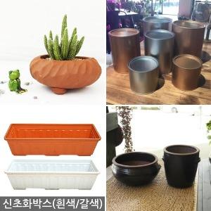 (2개묶음)화분 토기 메탈 옹기 사각 원형 원예 식물
